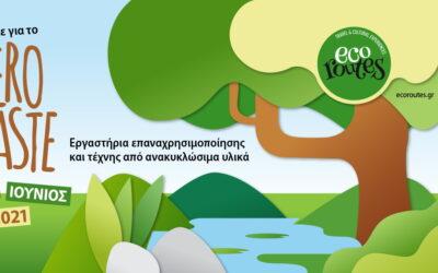 Εργαστήρια για το Zero Waste στο Δήμο Δέλτα!