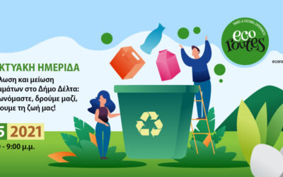 Ημερίδα για την ανακύκλωση στο Δήμο Δέλτα